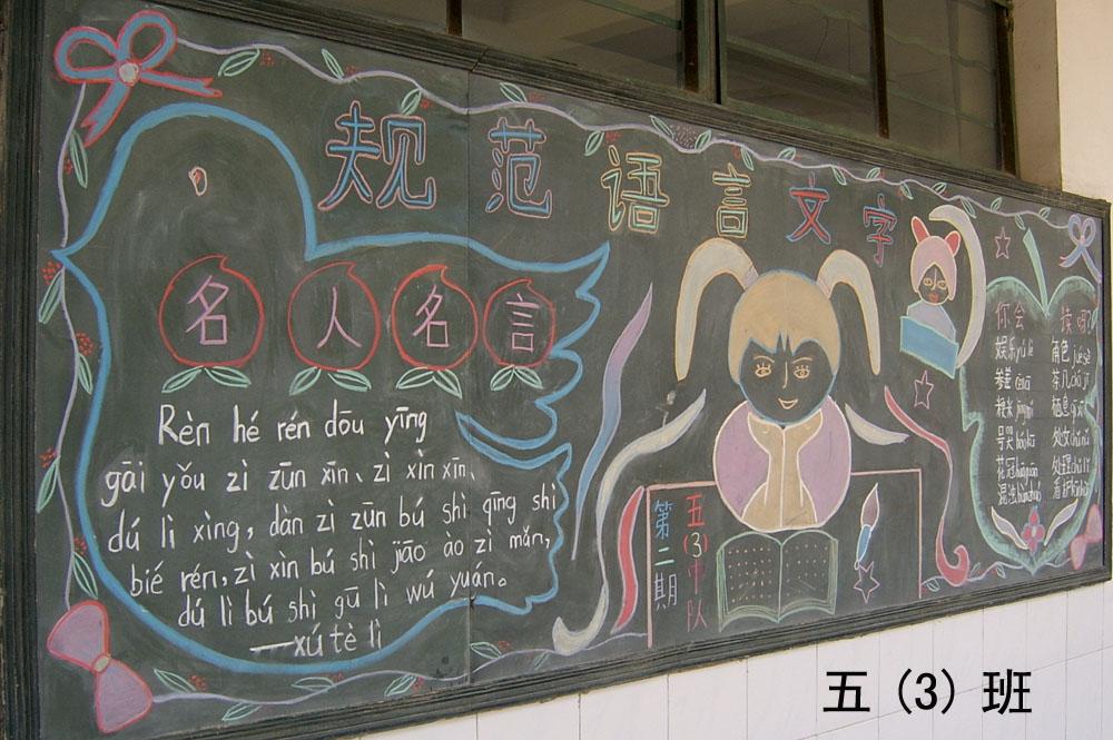 黑板报------说好普通话