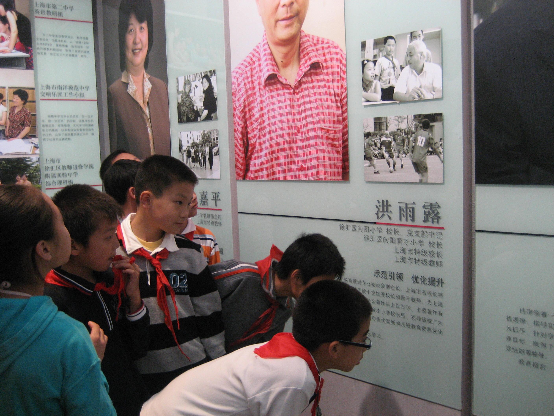 徐浦小学师生参观教育系统先进人物图片展